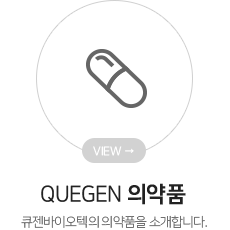 QUEGEN 의약품 큐젠바이텍의 의약품을 소개합니다.